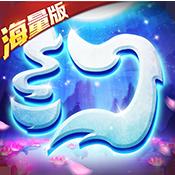 梦幻仙语10亿元宝版本