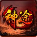 龙跃神途iOS版下载