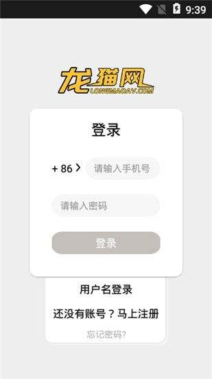 龍貓網2020官方版下載