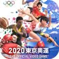 2020东京奥运完整版下载