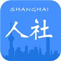 上海人社手机客户端下载