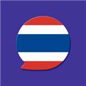 泰语翻译官
