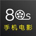 80s手機電影網站下載安裝