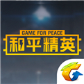 掌上和平精英iOS版下載