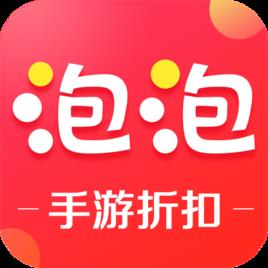 泡泡手游盒子iOS版下载