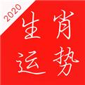 2020生肖运势app安卓版下载
