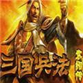 三國兵法袁紹傳