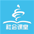 青島社會課堂
