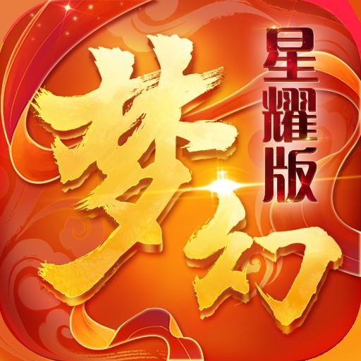 西游荣耀满V版官网下载