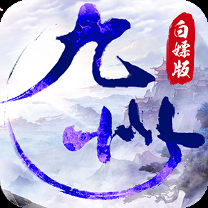 九州BT白嫖版