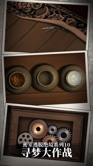 密室逃脱绝境系列10寻梦大作战截图