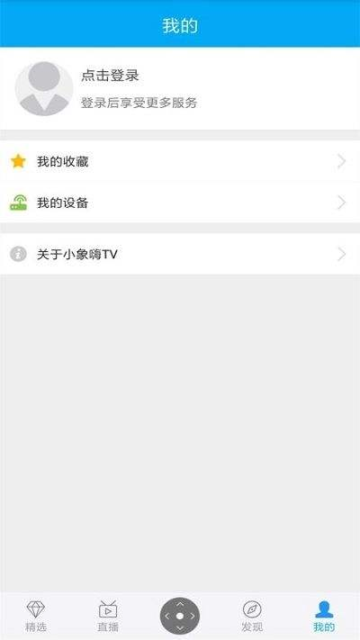小象嗨TV客户端下载