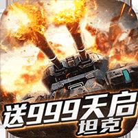 王者纷争送999天启坦克无限版