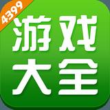 4399游戏盒手机官网下载