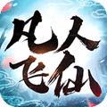 跨服空战仙侠游戏变态版下载
