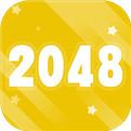 2048极速版测试版下载