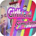 女友模拟器手机版下载