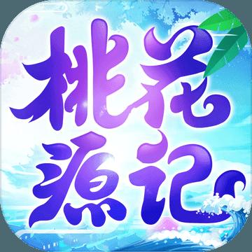 桃花源记变态版下载