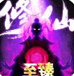 幻剑修仙官方下载