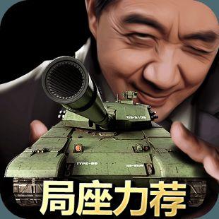 我的坦克我的團新服