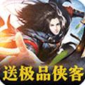 三剑豪2经典版
