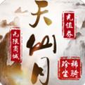 天仙月手游官方正版下载
