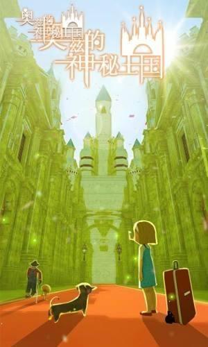 奥兹的神秘王国