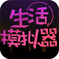 生活模拟器安卓版下载