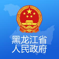 黑龙江省政府