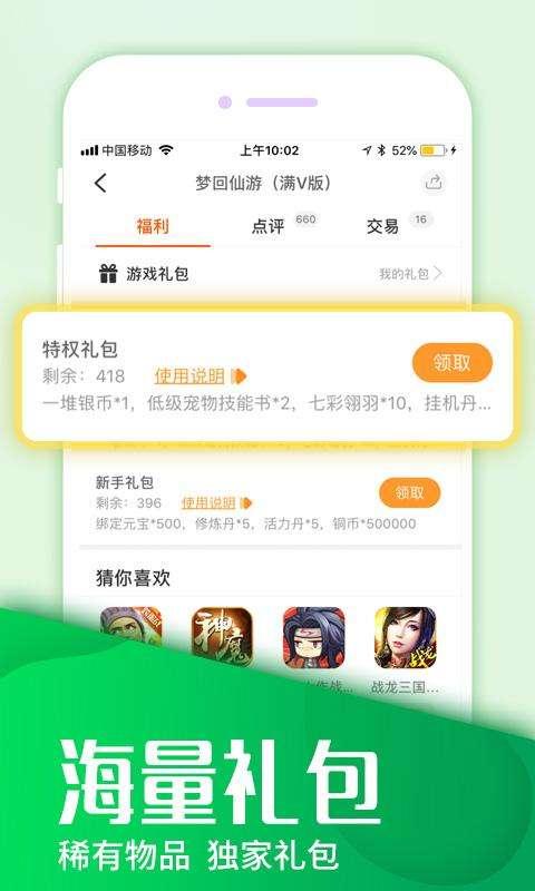 《盛大赏金传奇2今日手游》游戏玩法介绍