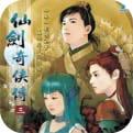仙剑奇侠传3手游下载