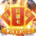 真江湖HD送2000充值