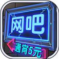 网吧模拟器无限钞票版下载