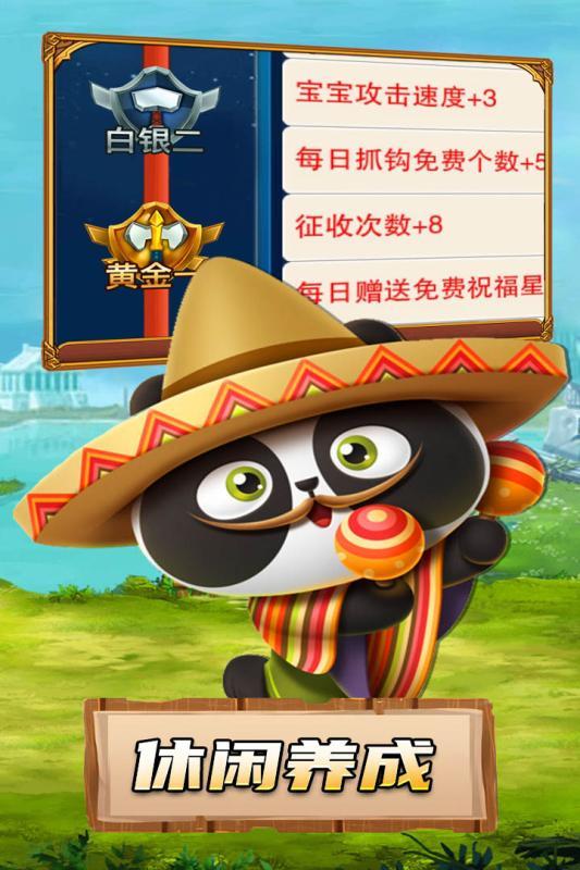 熊猫人截图