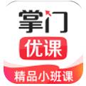 掌门优课app下载