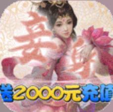 仙凡传送2000元充值