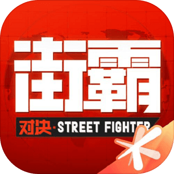 街霸对决互通版下载