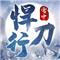 雪中悍刀行改编的游戏官方下载