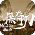 滔博_无奇刀iOS游戏下载_无奇刀安卓版下载
