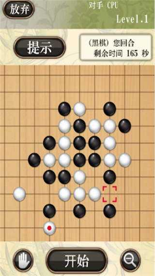 玩一下五子棋