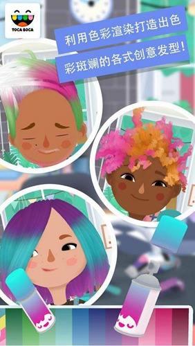 小小理发师3