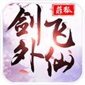 剑外飞仙福利版-升级领红包