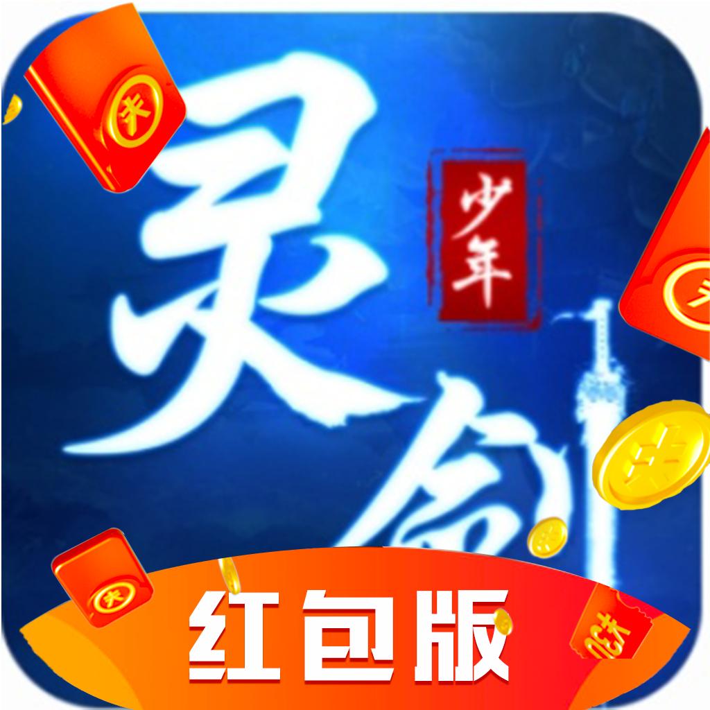 灵剑少年苹果版红包游戏下载