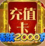 魔兽三国2000欧皇抽