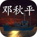 鬼船:邓秋平iOS游戏下载_鬼船:邓秋平安卓版下载