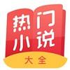 全本免费热门小说下载