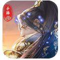 剑御九洲红包版-3888元红包