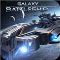 銀河戰艦官方下載