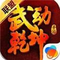 武动乾坤经典iOS版下载