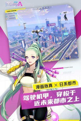 机动都市阿尔法游戏背景介绍 轻松了解游戏玩法